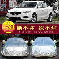 17款中华H530汽车衣车罩防晒防雨隔热通用车套遮阳罩衣加厚外套罩 备注车型( 牛津加厚)