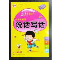 魅力语文名师手把手小学生看图说话写话 新课标作文配套用书适用于1~3年级小学生