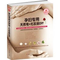 孕妇专用天然皂&化妆品DIY (韩)安美贤 团结出版社 9787512639058
