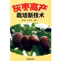 灰枣高产栽培新技术