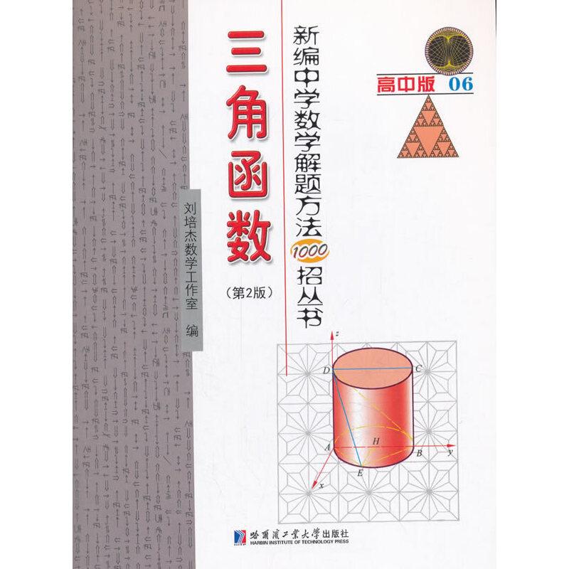 新编中学数学解题方法1000招丛书——三角函数(第二版)