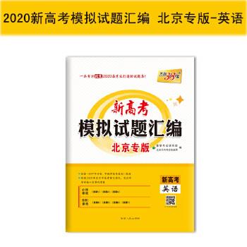 天利38套 2020新高考模拟试题汇编北京专版  --英语