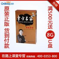 林伟贤 商业系统 10VCD 培训光盘视频讲座 原装正版 包邮 货到付款