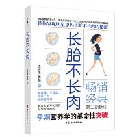 中国妇女:长胎不长肉(第二版修订)