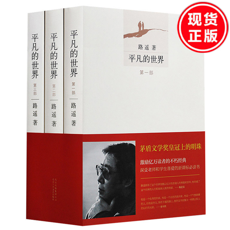 平凡的世界全三册正版路遥 北京十月文艺出版社茅盾文学奖皇冠上的明珠,激励亿万读者的不朽经典