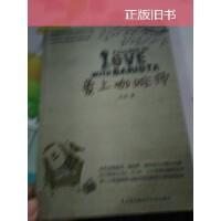 【旧书二手书85品】爱上咖啡师 /齐鸣 著 江苏科学技术出版社