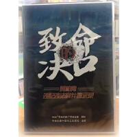 《致命的决口-黄柏青违纪违法案件警示录》1DVD 方正出版 现货闪发