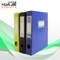 华杰文具彩色小清新创意收纳A4文件盒大资料盒HUAJIE办公用品PP原料 板片厚实 轻巧有型 存放整齐 经久耐用