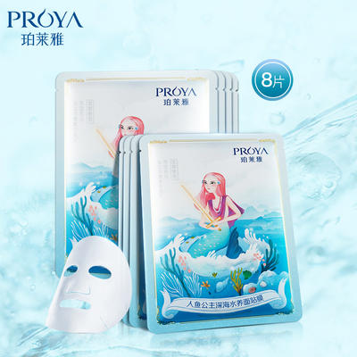 珀莱雅(PROYA)人鱼公主水养面膜25ml*8片补水保湿收缩毛孔