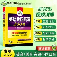 华研外语 专四听写听力专项训练书2020 大学英语专业四级听写200篇 英音+美音突破不同口音 可搭英语专四真题阅读语