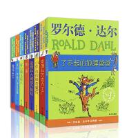 罗尔德 达尔 全套8册 了不起的狐狸爸爸 查理和巧克力工厂 女巫 查理和大玻璃升降机 6-12岁儿童文学读物小学生课外