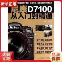 尼康D7100从入门到精通 侯月光,谢建国 9787517900429 中国摄影出版社 新华书店 品质保障