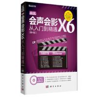 【新书店正版】 中文版会声会影X6从入门到精通 柏松 科学出版社 9787030399946