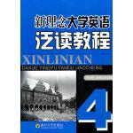新理念大学英语泛读教程(第四册)