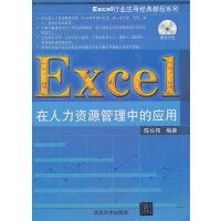Excel在人力资源管理中的应用(配光盘)(Excel行业应用经典教程系列)