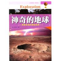 神奇的地球(探索未知的神秘世界)