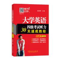 大学英语四级考试听力30天速成胜经(第4版)