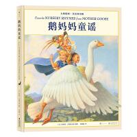 鹅妈妈童谣(大师插画・英汉双语版)
