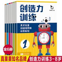 真果果创造力训练书全套6册思维游戏书 左右脑开发全脑专注力训练书 儿童图书2-3-4-5-6岁幼儿书籍智力开发数学启蒙