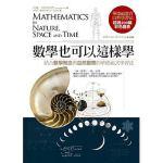 【预售】正版《数学也可以这样学》 约翰.布雷克伍德 商周出版