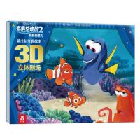 迪士尼经典故事3D剧场:海底总动员2--多莉去哪儿(精装绘本)(货号:JYY) 杨红,美国迪士尼公司 绘 978754