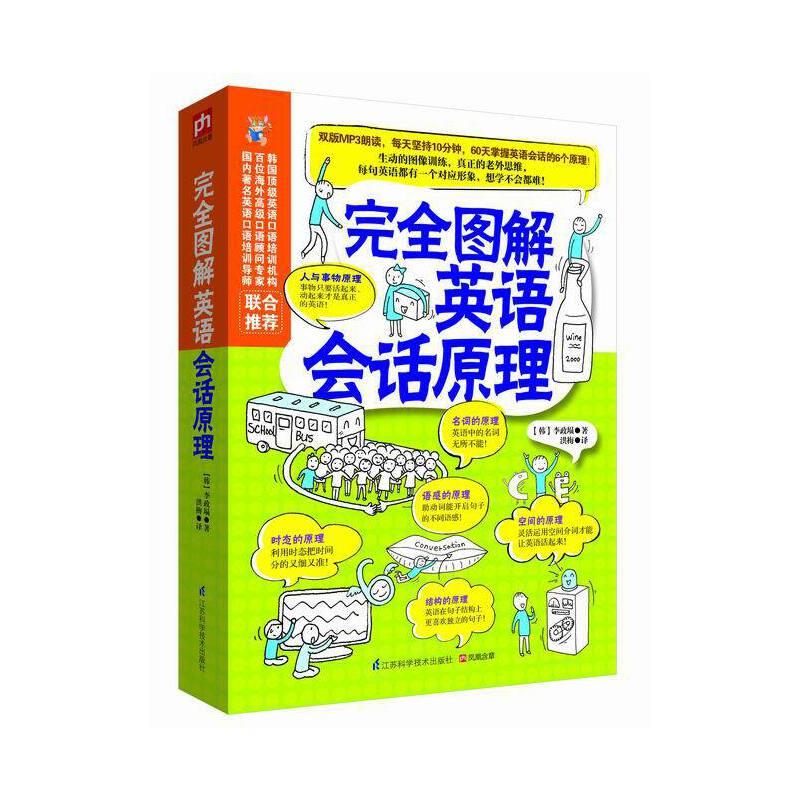 完全图解英语会话原理(轻松掌握英语会话6个原理,完全图像训练方法,60天成就英语高手!)
