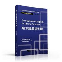 专门用途英语手册