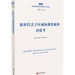 新时代关于区域协调发展的再思考(国务院发展研究中心研究丛书2019)