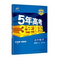 曲一线 高中数学 选修2-3 人教A版 2021版高中同步 5年高考3年模拟 五三