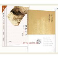 傅雷家书+ 魏晋风华:轻松读懂《世说新语》2册