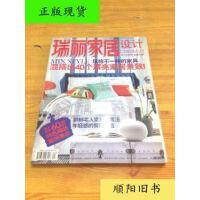 【二手旧书9成新】瑞丽家居设计2010年4月号 /瑞丽家居设计杂志社