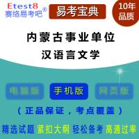2020年内蒙古事业单位招聘考试(汉语言文学)易考宝典手机版