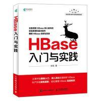 人民邮电:HBase入门与实践