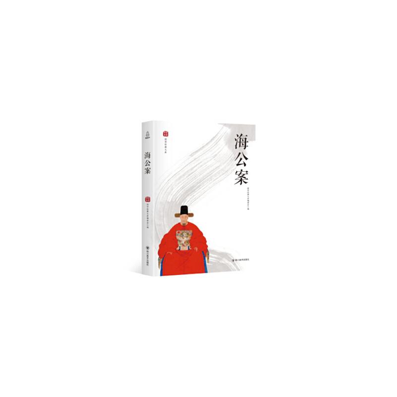 海公案 《国学经典文库》丛书编委会 9787541077418 北京文泽远丰图书专营店