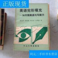 【二手旧书九成新】英语完形填充.如何提高读与写能力---[ID:464500][%#247D2%#]---[
