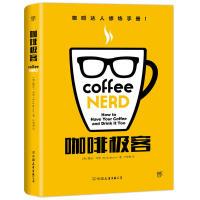 咖啡极客 彩色精装典藏版 咖啡的起源种类选购 冲泡 调制 咖啡知识百科大全 实用指南 摩卡拿铁卡布奇诺 咖啡书籍 轻松