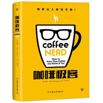 咖啡极客 彩色精装典藏版 咖啡的起源种类选购 冲泡 调制 咖啡知识百科大全 实用指南 摩卡拿铁卡布奇诺 咖啡书籍 轻松玩转咖啡馆 咖啡达人修炼手册