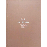 【旧书二手书9新】杰克・韦尔奇自传(纪念版)、杰克・韦尔奇,约翰・拜恩 著 出版社:中信出版社