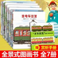 预售 开车出发系列绘本第一辑全套7册坐着电车去旅行兜风 全景式图画书3-6周岁儿童绘本故事书籍幼儿园汽车火车交通工具