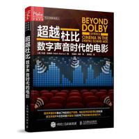 杜比 数字声音时代的电影 数字环绕声立体声技术声音设计51环绕声混音师声音设计师指南电影声音对白技巧参考书