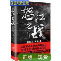 【二手旧书9成新】怒江之战(全集新版) /南派三叔、乾坤 北京联合出版公司
