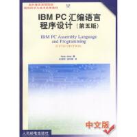 【新书店正版】IBM PC汇编语言程序设计(第五版,中文版)埃布尔,沈美明,温冬婵人民邮电出版社97871151035
