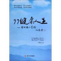 【新书店正版】77健康人生:我的个人实践 何勤功 四川大学出版社 9787561474013