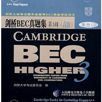 剑桥BEC真题集第3辑(高级)听力CD