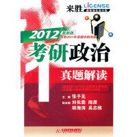 2012最新版考研政治真题解读摘录2011年真题全新改版(张子见)