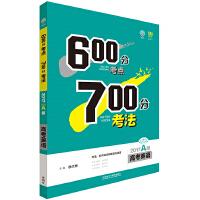 理想树-600分考点700分考法(2017A版 高考英语)