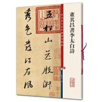 董其昌书李太白诗(彩色放大本中国著名碑帖・第十集)