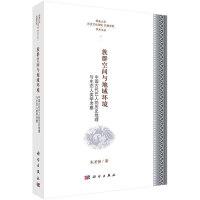 族群空间与地域环境――中国古代巴人的历史地理与生态人类学考察