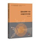 国际视野下的中国对外开放--国际视野下的中国对外开放丛书