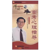 高考心理指导 郑日昌 6DVD视频 师说系列 现货